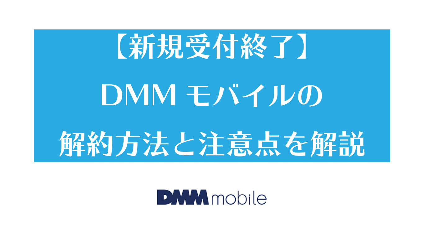 dmmmobile解約